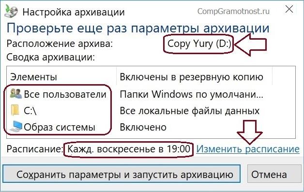 параметры и расписание архивации Windows 10