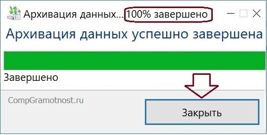 процессы архивации Windows 10 завершены