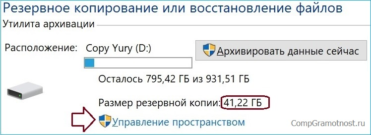 размер первого архива Windows 10