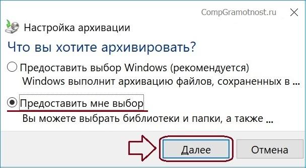 решение о своем выборе вариантов настройки архивации Windows 10