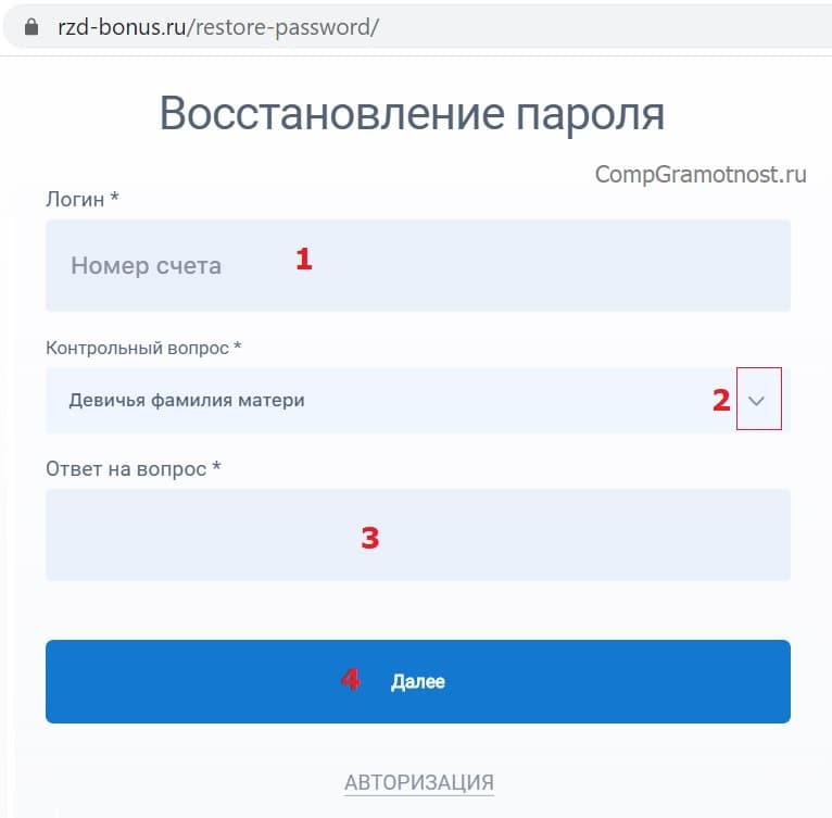 восстановление пароля на РЖД Бонус