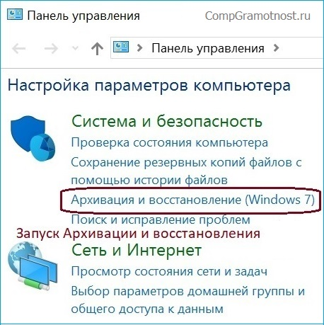 запуск Архивации и восстановления Windows  7