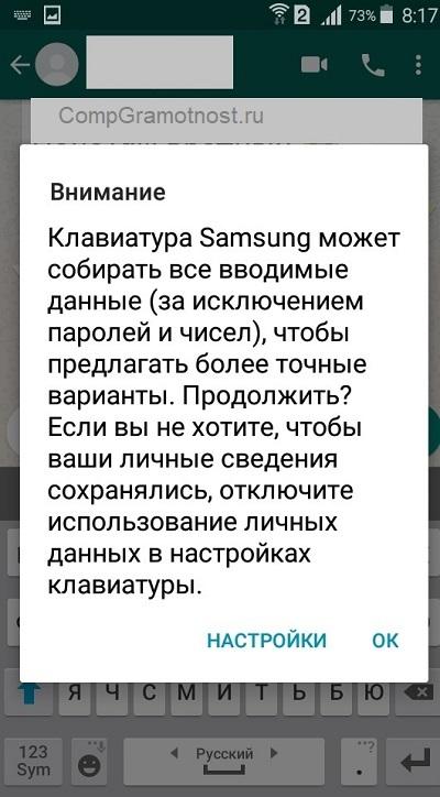 Предупреждение об использовании персонализированных данных Самсунг