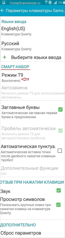 Режим Т9 на Андроиде выключен
