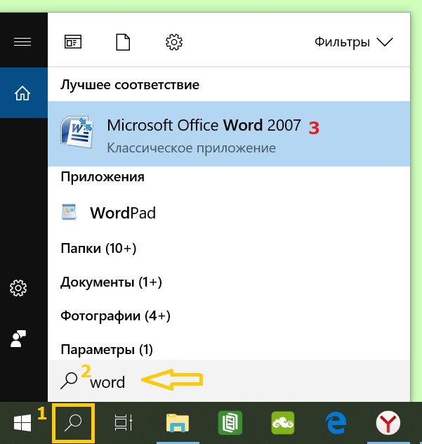 поиск Windows 10 чтобы найти Ворд