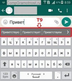 Пример работы Т9 на Андроиде
