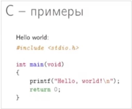 Пример простой программы на C