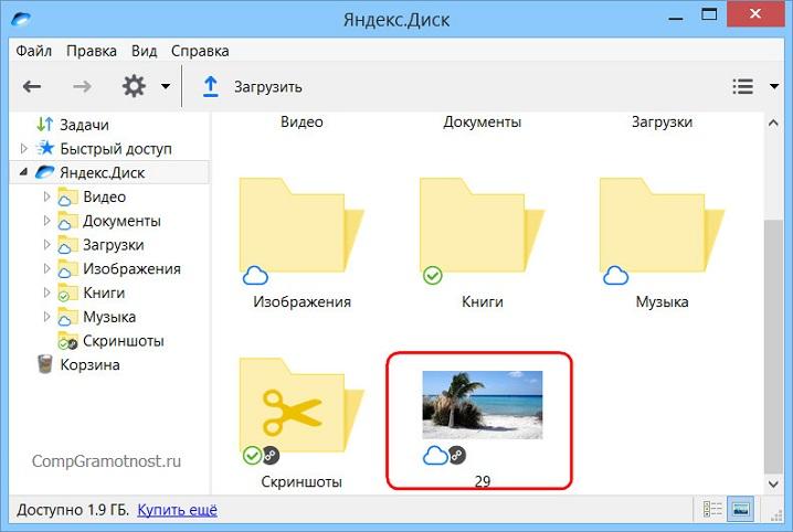 Файл скопирован из Проводника на Яндекс Диск