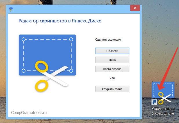 Ярлык Скриншоты в Яндекс.Диске