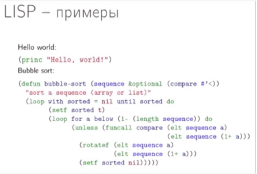 Программа на LISP: сортировка пузырьком