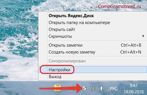 Настройки скриншотера в Яндекс Диске