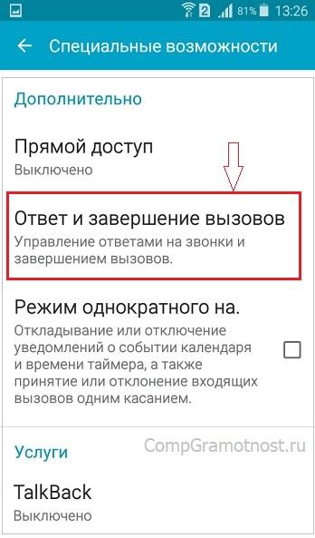 Ответ и завершение вызовов кнопкой