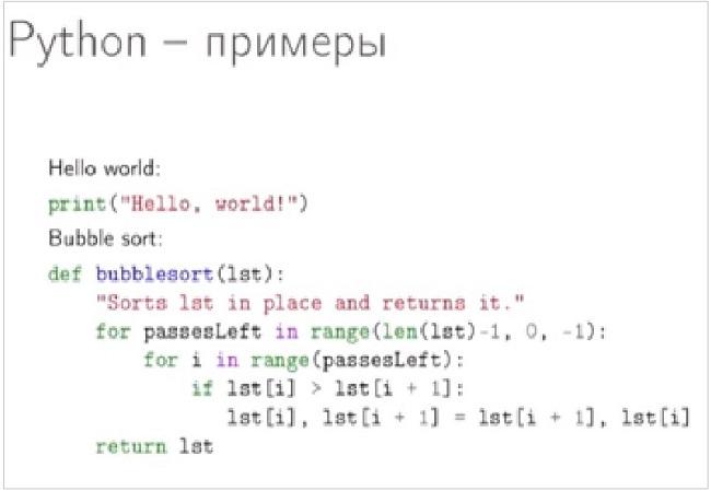 Программа на Python: сортировка пузырьком