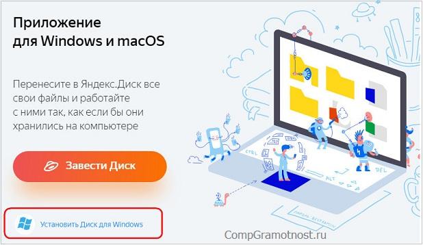 Скачать бесплатно Яндекс.Диск вместе со скриншотером