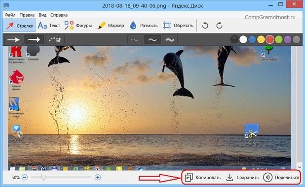 Скриншот в редакторе Яндекс Диска