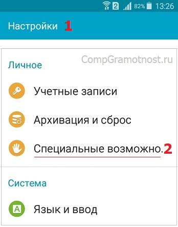 Специальные возможности в Андроиде