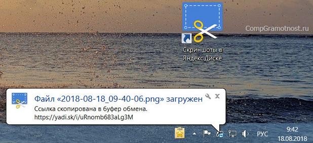 Ссылка на скриншот в ЯндексДиске