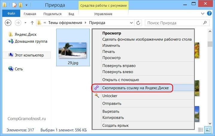 В Проводнике команда Скопировать ссылку на Яндекс.Диске