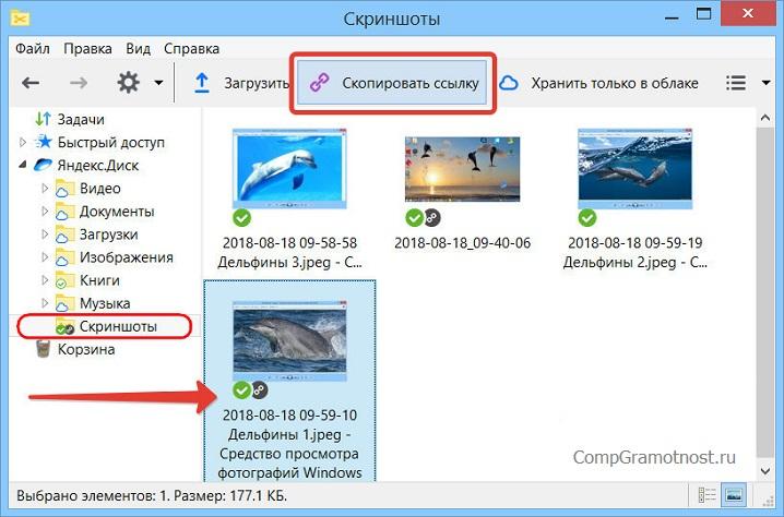скопировать ссылку на скриншот в Яндекс Диске