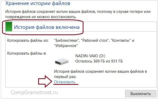Архивация данных в Истории файлов Windows 10