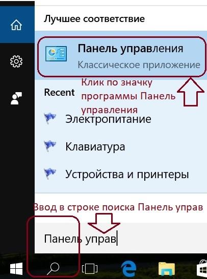 открыть Панель управления Windows 10