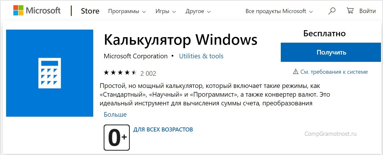 Калькулятор Windows 10 в магазине Microsoft Store