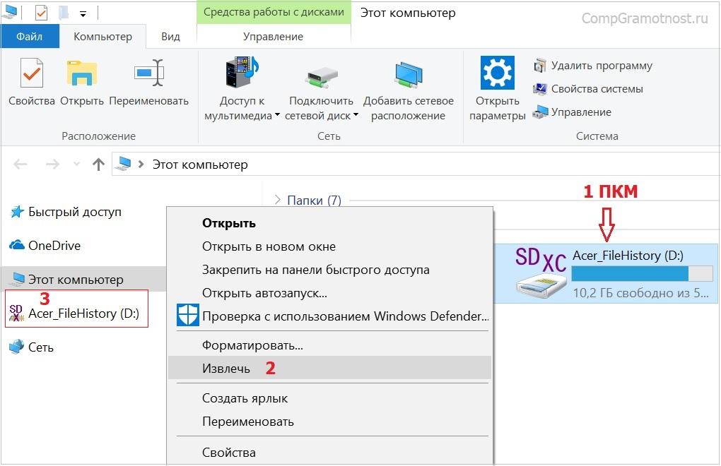 Клик правой кнопкой мыши по карте SD и Извлечь