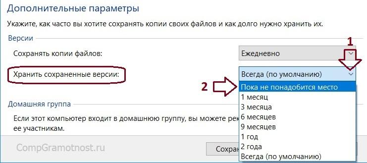 Настройка параметров хранения файлов в Истории файлов Windows 10