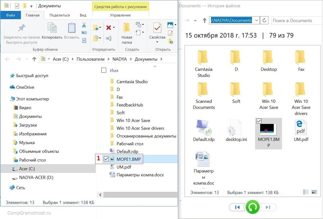 Восстановление файла в папке Документы