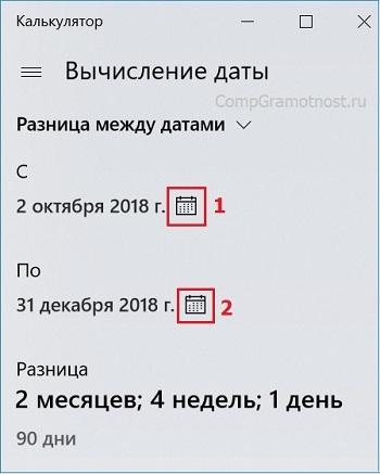 Вычисление разницы между датами