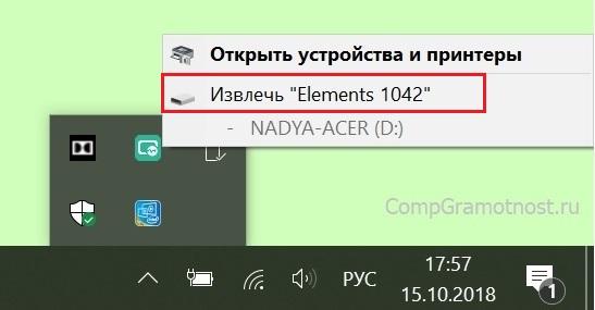 нажать на Извлечь Elements 1042