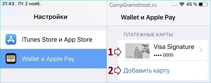 банковская карта в Настройках Wallet и Apple Pay на iPad
