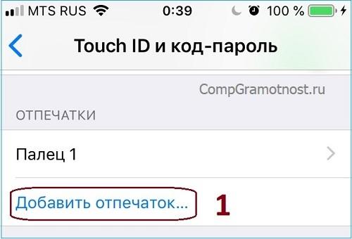 Как отсканировать палец владельца iPhone 5s