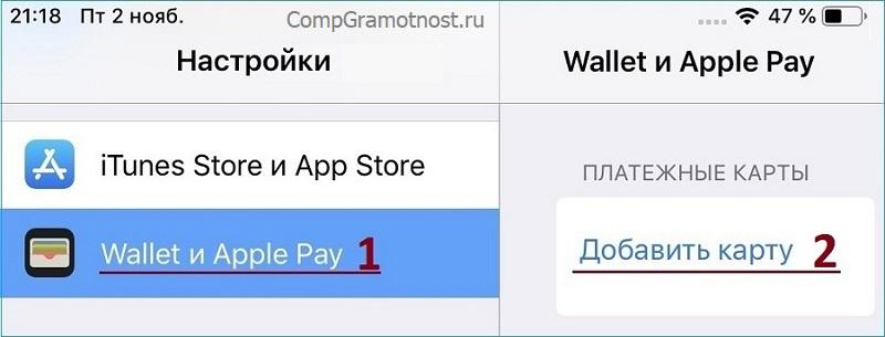 Настройка Wallet и Apple Pay на iPad