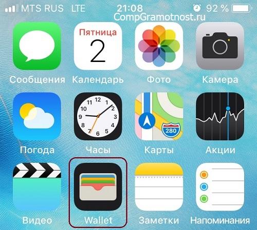 Значок Wallet на iPhone 5s