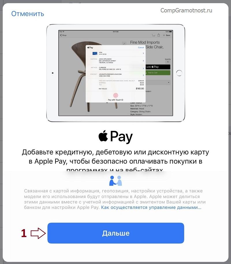окно для добавления банковской карты для Wallet и Apple Pay на iPad