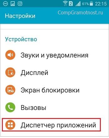 Диспетчер приложений Андроид