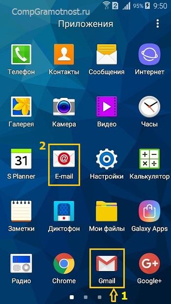 Где приложения Gmail и E-mail на Андроиде
