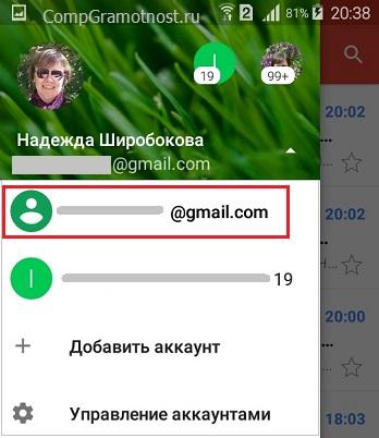 Google почта подключена на Андроиде