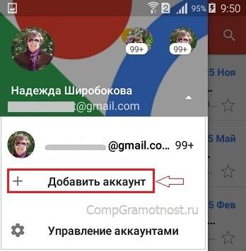 Опция Gmail «Добавить аккаунт»