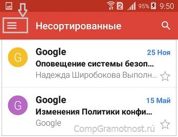 Открыта почта Gmail