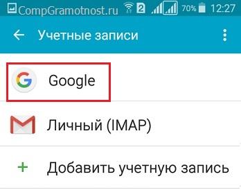 Google в Учетных записях телефона