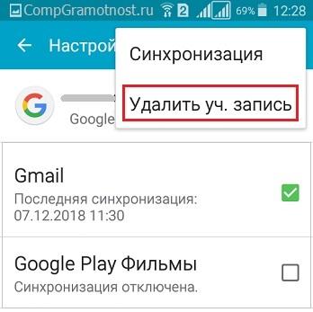 Удалить учетную запись Google