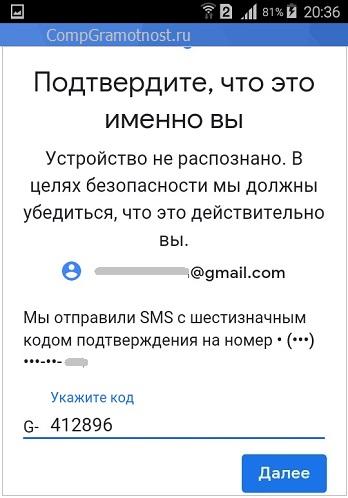 Ввод кода из смс для подтверждения Google почты