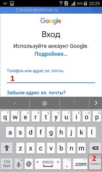 Ввод логина электронной почты Google
