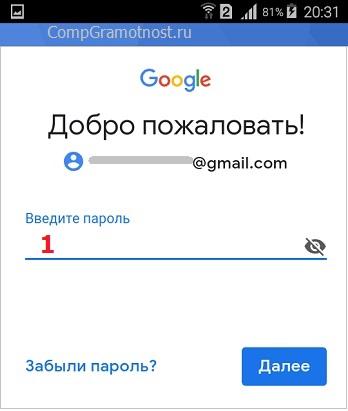 Вводим пароль для Гугл почты