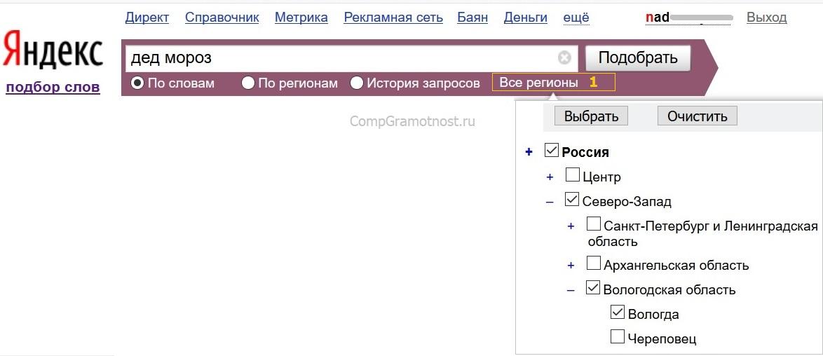 Выбор регионов для статистики запросов в Яндексе
