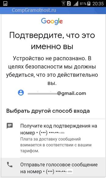 Выбор способа для подтверждения Google почты