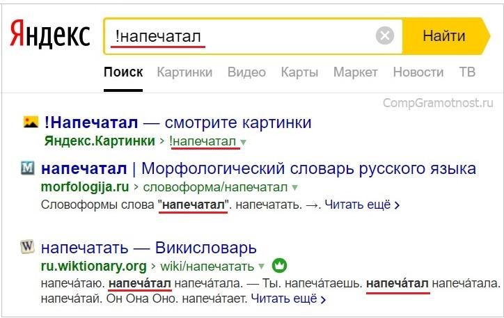 ответ Yandex на запрос !напечатал