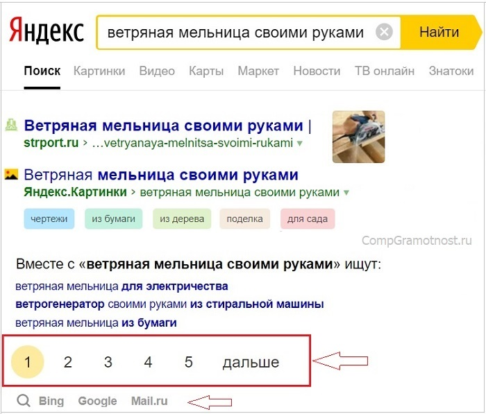 искать на других страницах в Яндексе